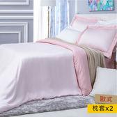 HOLA 雅緻天絲素色歐式枕套2入輕粉