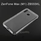 氣墊空壓透明軟殼 ASUS ZenFone Max (M1) ZB555KL (5.5吋)