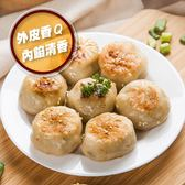 免運【吃浪食品】港式脆皮小煎包6包組(1300g±3%/1包50顆)