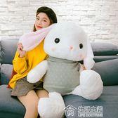 交換禮物韓版可愛公仔睡覺抱枕女孩兔子毛絨玩具玩偶女生布娃娃公主送女友 igo全館88折
