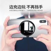 蘋果無線充電器吸盤式快充小米iphone8iphonex/xr華為xsmax三星s9