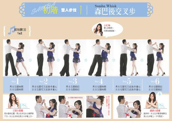 劉真 森巴 初級 第二集 DVD  (音樂影片購)