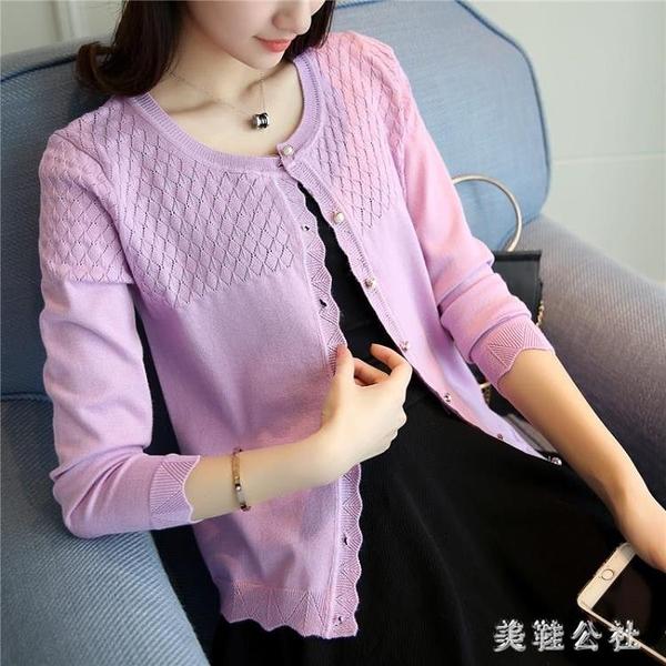 針織開衫薄外套春裝2020新款女毛衣鏤空外搭小披肩防曬衫潮 LF3275『美鞋公社』