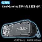 隨貨送 Dual Gaming 雪原豹防水藍牙喇叭 ( 價值2490元 )