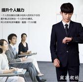 西裝套裝 青年男士西服套裝修身小西裝職業正裝上班服 QQ7195『東京衣社』
