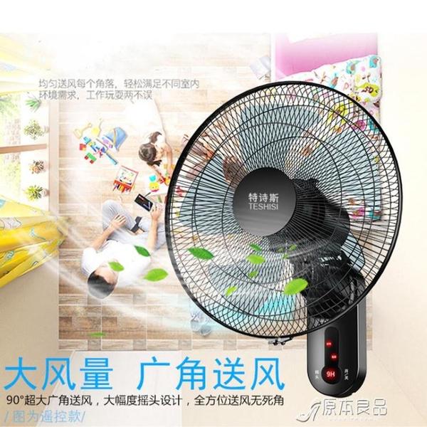工業風扇 壁扇掛壁式電風扇靜音臺式墻壁工業搖頭大電扇遙控【快速出貨】