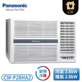 [Panasonic 國際牌]4坪 R32變頻冷暖窗型系列-右吹 CW-P28HA2