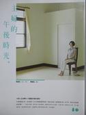 【書寶二手書T7/短篇_WFT】主婦的午後時光_陳夏民
