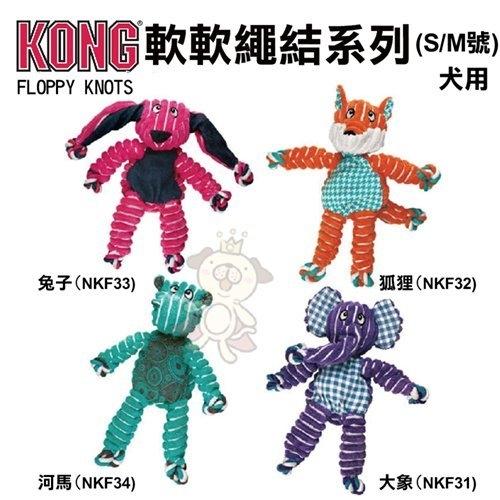 『寵喵樂旗艦店』美國KONG《FLOPPY KNOTS軟軟繩結-大象│狐狸│兔子│河馬》S/M號 犬玩具