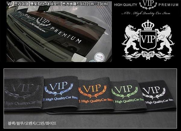 韓國 VIP 通用規格 電繡 儀表板 遮光墊 儀錶板 汽車避光墊 儀表墊 遮光墊 隔熱墊 不反光 短毛墊子