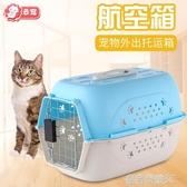 航空箱 貓咪航空箱貓籠子便攜外出寵物運輸箱托運箱空運箱貓咪旅行箱YTL 皇者榮耀3C