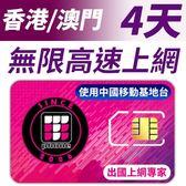 【TPHONE上網專家】香港/澳門 4天無限高速上網 每天前面1GB支援4G高速 插卡即用