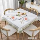 網紅北歐餐桌布台布家用pvc方桌小桌正方形桌布防水防燙防油免洗 『蜜桃時尚』