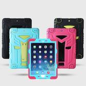 蘋果 iPad Mini4 Mini3 守護防摔平板殼 平板保護殼 防摔 支架 平板殼
