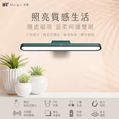 【Muigic沐居】VN004高質感USB充電磁吸式護眼檯燈雪花白