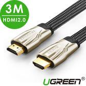 現貨Water3F綠聯 3M HDMI2.0傳輸線 BRAID FLAT版