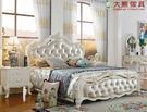 【大熊傢俱】QY908 歐式床 五尺床 雙人床 皮床 床台 床架 法式床 公主床 另售床頭櫃 衣櫃 妝台