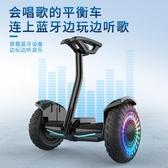 平衡車 比步帶扶桿電動自平衡車雙輪成年學生10寸兒童8-12兩輪智慧代步車 mks新年禮物
