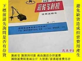 二手書博民逛書店罕見SAG---AB型磁輪氣割機使用說明書11225 陝西省設備