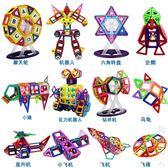 純磁力片兼容樂高式積木百變提拉8歲磁鐵拼裝益智男孩幼兒園玩具 街頭潮人