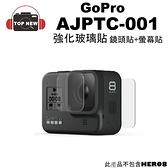 GoPro 強化玻璃保護貼 AJPTC-001 8X HERO8 專用玻璃貼 鏡頭貼+螢幕貼 公司貨