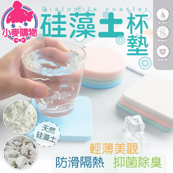 現貨 快速出貨【小麥購物】珪藻土杯墊【Y015】 升級 吸水杯墊 飲料地墊 硅藻土 多色選擇