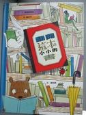 【書寶二手書T1/少年童書_WDO】翻開這本小小的書_潔西克勞絲