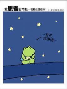 書立得-愛思考的青蛙:夜晚從哪裡來?(新版)