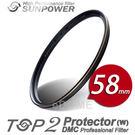 SUNPOWER 58mm TOP2 PROTECTOR DMC 薄框多層膜保護鏡 (湧蓮公司貨) 高透光 奈米抗污
