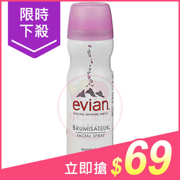 Evian 礦泉噴霧(50ml)【小三美日】隨身瓶/保濕/名人愛用 $79