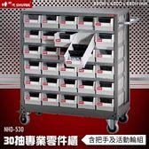 【MOQ 20】NHD-530 30格抽屜零件櫃(黑抽) 小物收納 快取分類 整理櫃 工具櫃 電器盒 五金存放 耐衝擊
