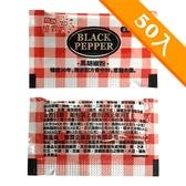 憶霖 黑胡椒粉(1g x 50包/袋)