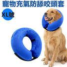 ◆MIX米克斯◆寵物頭套氣墊式防護頸圈【XL號】功能同伊莉莎白防護頸圈,適用受傷、結紮 VW