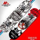 瑪克拓普專業四輪滑板初學者成人青少年兒童男女生代步雙翹滑板車 YTL