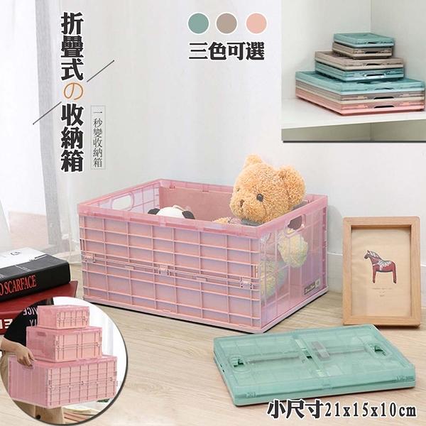 【小尺寸-三色可選】日式可折疊收納箱 收納 箱子 整理 整齊