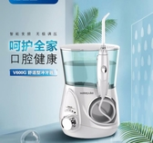 健適寶沖牙器家用電動洗牙器水牙線潔牙機正畸牙結石口腔清潔牙齒 MKS交換禮物