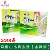 2018春 阿里山比賽茶 新品種(金萱)組金質獎 峨眉茶行