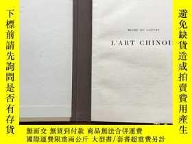 二手書博民逛書店【罕見】 法國 盧浮宮 1925年 中國藝術 L ART CHI