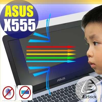 【EZstick抗藍光】ASUS X555 X555L 系列 防藍光護眼鏡面螢幕貼 靜電吸附 抗藍光