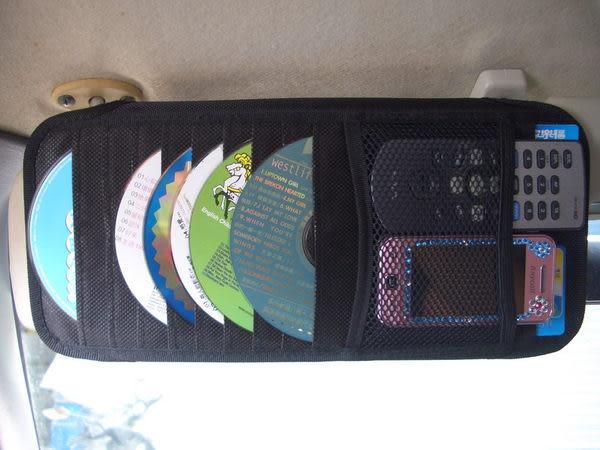【收納好幫手】多功能CD/DVD遮陽置物袋 CD DVD袋/眼鏡袋/卡片袋/手機袋/筆袋