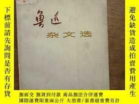 二手書博民逛書店罕見《魯迅雜文選》1972年上海市中小學教材編寫組出版Y1432