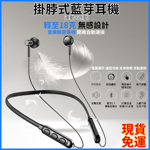 藍芽耳機 5.0脛掛式運動藍牙耳機雙聲道掛脖式耳機 便攜運動式耳塞跑步立體重低音【現貨】
