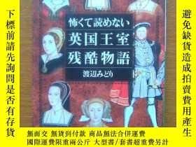 二手書博民逛書店怖くて読めない英國王室殘酷物語罕見日文原版書Y16490 渡辺