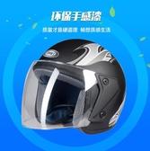 摩托車個性酷四季夏季半覆式安全帽
