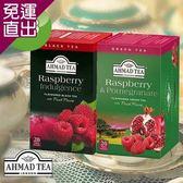 AHMAD亞曼茶 繽紛香氣覆盆子紅綠茶系列3盒組(20入/盒)【免運直出】