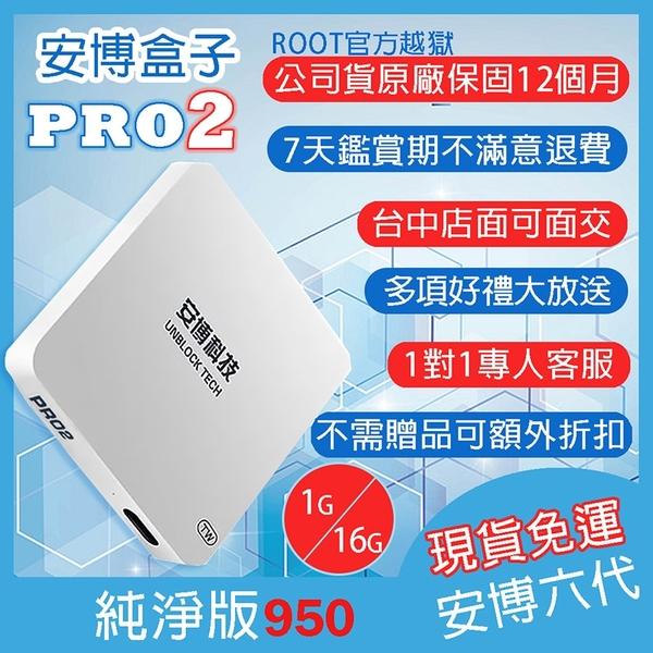 【純淨版】安博盒子UPRO2 X950 官方原廠內建越