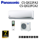 【Panasonic國際】2-3坪變頻冷專分離式冷氣 CS-QX22FA2/CU-QX22FCA2 含基本安裝//運送