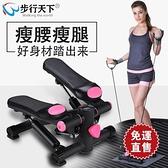 踏步機減肥免安裝迷你腳踏機瘦腿瘦身健身器材 YXS 【全館免運】