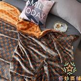 北歐珊瑚絨毯子小毛毯被子單人辦公室空調沙發蓋毯【奇妙商舖】