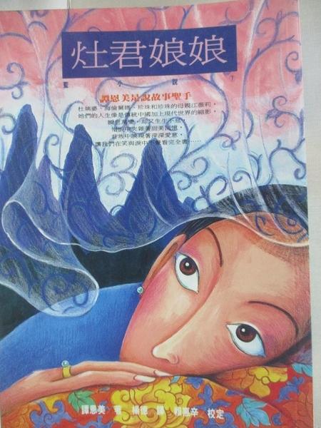【書寶二手書T6/一般小說_ITB】灶君娘娘_譚恩美, Amy Tan, 楊德
